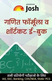 Mathematics Formula & Shortcut ebook Hindi: गणित फार्मूला व शॉर्टकट ईबुक
