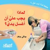 لماذا يجب علي أن أغسل يدي؟: Wash My Hands? (Why Must I?)