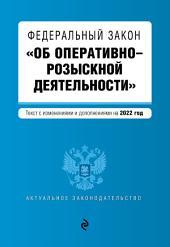 Федеральный закон «Об оперативно-розыскной деятельности». Текст с изменениями и дополнениями на 2016 год