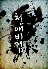 천애비검 7권