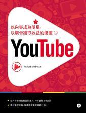 YouTube: 能讓你一舉成名,還能讓你賺錢的優圖