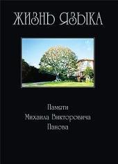 Жизнь языка: Памяти М. В. Панова