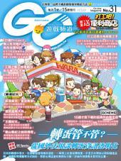 Game Channel 遊戲頻道No.31