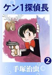 ケン1探偵長2巻