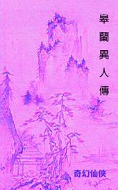 皋蘭異人傳: 蜀山劍俠傳系列叢書, Volume 1