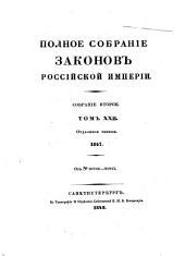 Полное собрание законов Российской империи: собрание второе. 1847, Том 22