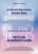 Concentration Exercises PDF