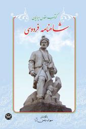کتاب مقدس ایرانیان، شاهنامه فردوسی: The Holey Book of Iranians, Shahnameh