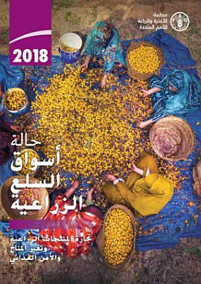 The State of Agricultural Commodity Markets 2018  Arabic language  PDF