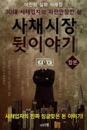 [합본] 사채시장 뒷이야기 (전2권/완결)