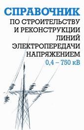 Справочник по строительству и реконструкции линий электропередачи напряжением 0,4–750 кВ