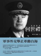 香港將軍--何世禮