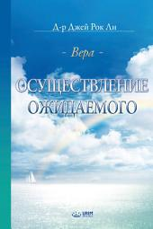 Осуществление Ожидаемого : The Assurance of Things Hoped For, Faith (Russian Edition)