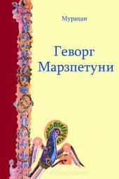 Геворг Марзпетуни