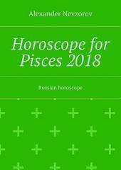 Horoscope for Pisces – 2018. Russian horoscope