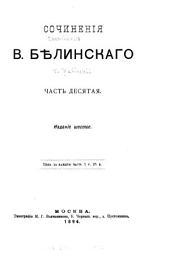 Сочинения В. Бѣлинскаго: Том 10