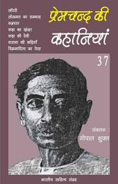 प्रेमचन्द की कहानियाँ - 37 (Hindi Sahitya): Premchand Ki Kahaniya - 37 (Hindi Stories)