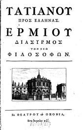 Tatiani Oratio ad Graecos: Hermanae Irrisio gentilium philosophorum