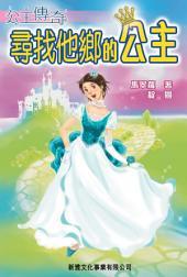 公主傳奇1‧尋找他鄉的公主