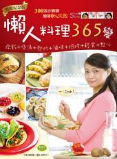 懶人料理365變(暢銷紀念版): 燉飯+煲湯+熱炒+滷味+焗烤+輕食+點心,一次OK!