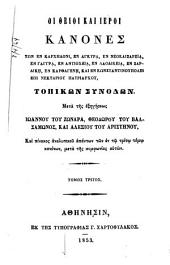 Syntagma tōn theiōn kai hierōn kanonōn tōn te hagiōn kai paneuphēmōn apostolōn: kai tōn hierōn oikoumenikōn kai topikōn synodōn, kai tōn kata meros hagiōn paterōn, ekdothen ... meta tōn archaiōn exēgētōn ...