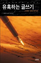 유혹하는 글쓰기