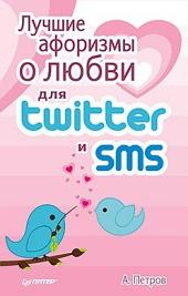 Лучшие афоризмы о любви для Twitter и SMS