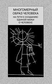 Многомерный образ человека: на пути к созданию единой науки о человеке