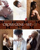 CROSS GENE -1ST-【電子版特典付】: CROSS GENE First Photo Book