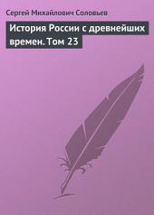 История России с древнейших времен: Том 23