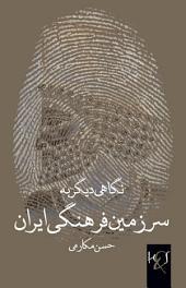 سرزمین فرهنگی ایران