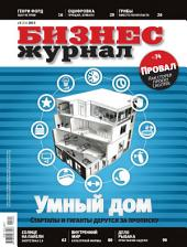 Бизнес-журнал, 2013/03: Москва