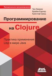 Программирование на Clojure. Практика применения Lisp в мире Java