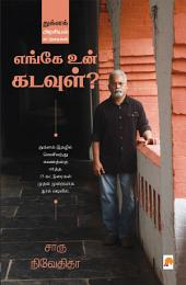 எங்கே உன் கடவுள்? / Enge un Kadavul? (Tamil): துக்ளக் அரசியல் கட்டுரைகள் / Thuglak Arasiyal Katturaigal