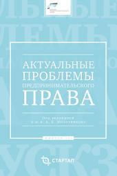 Актуальные проблемы предпринимательского права. Выпуск III