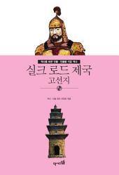 실크 로드 제국-고선지(역사를 바꾼 인물 인물을 키운 역사_020)