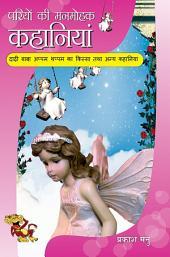 Pariyon Ki Manmohak Kahaniyan: Dadhi Baba Appam Thppm Ka Kissa Aur Anya Kahaniyan : परियों की मनमोहक कहानियाँ: दाढ़ी बाबा अप्पम थप्पम का किस्सा तथा अन्य कहानियाँ