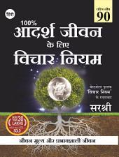 Adarsh Jivan Ke Liye Vichar Niyam: Jeevan Mulya Aur Prabhavshali Jeevan