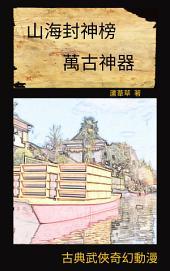 萬古神器 VOL 18 Comics: 繁中漫畫版