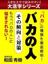【大活字シリーズ】バカの人 その傾向と対策