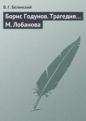 Борис Годунов. Трагедия... М. Лобанова