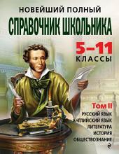 Новейший полный справочник школьника. 5-11 классы. В 2 т: Том 2