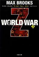 World War Z 上