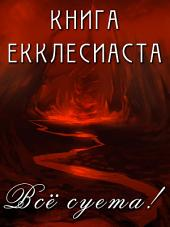 Книга Екклесиаста, или Проповедника: Двадцать Четвертая Книга Ветхого Завета и Русской Библии с Параллельными Местами и Аудио Озвучиванием (Аудиобиблия)