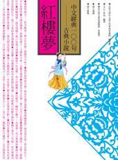 中文經典100句: 紅樓夢