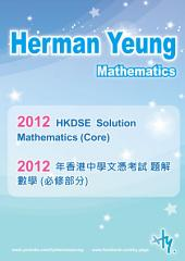 HKDSE 2012 Maths (Core) Past Paper Solution