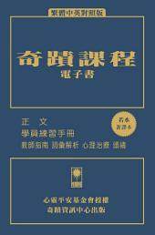 奇蹟課程電子書 繁體中英對照版