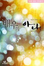 배우의 아내(무삭제연재본)