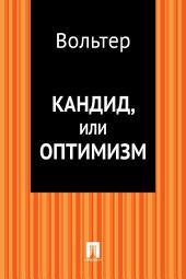 Кандид, или Оптимизм (в переводе Ф. Сологуба)