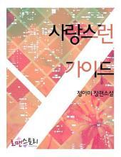 [세트] 사랑스런 가이드 (전2권/완결)